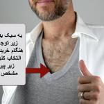 یقه لباس زیر مردانه